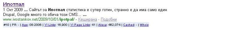 Google използва за снипет само и единствено моя Ипотпал коментар :)