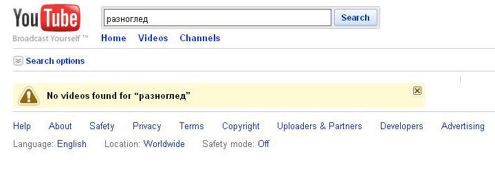 Youtube не може да ми намери нищо разногледо за ипотпала ми :(